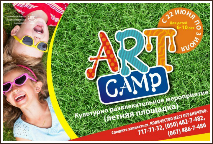 art-camp-news